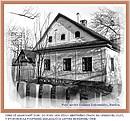 Dnes už asanovaný dom - do roku 1820 sídlo Mestského úradu na Ormisovej ulici v Revúcej, v ktorom bola podpísaná zakladajúca listina Muránskej únie